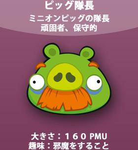 File:Moustache Pig JP.PNG