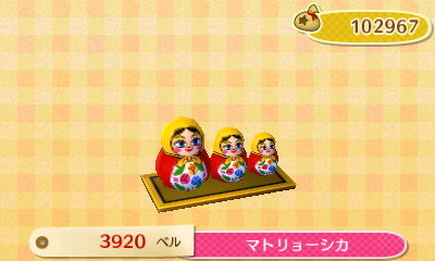 File:Matryoshka NewLeaf.jpg