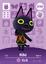 Amiibo 034 Kiki
