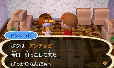 File:Anchovy ACNL Moving In.jpg