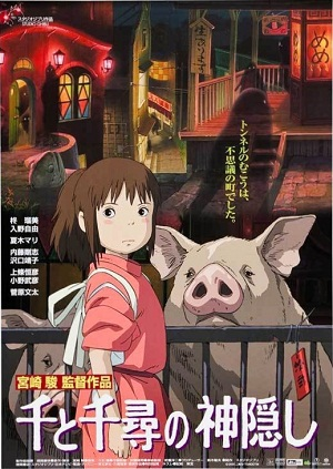File:Spirited Away poster.jpg