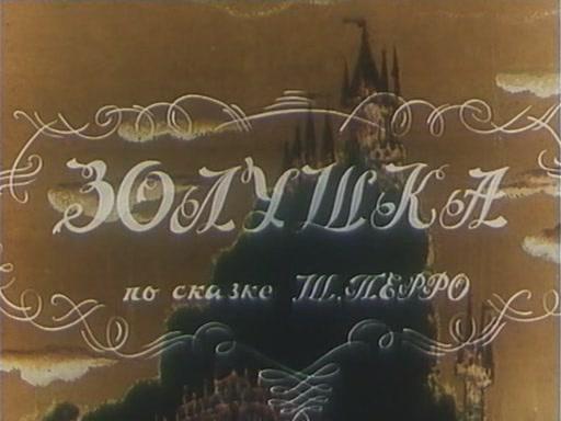 File:Cinderella-1979-Title.jpg