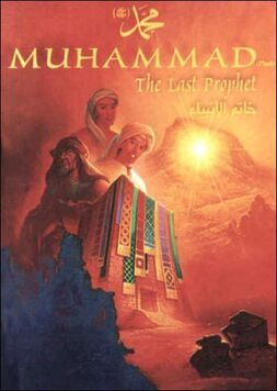 Muhammad the last prophet cover 2002 animated feature film