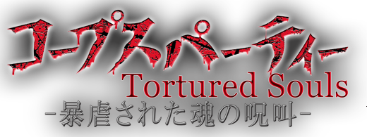 File:Corpse Party Logo.png