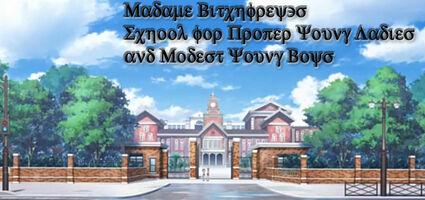 School copy