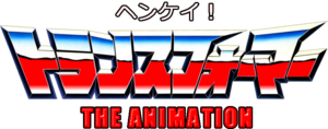 Henkei-transformers-anime-logo