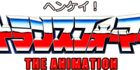 Henkei! Transformers! THE ANIMATION