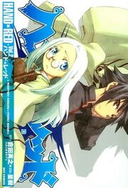 Hand x Red Volume 2 Cover