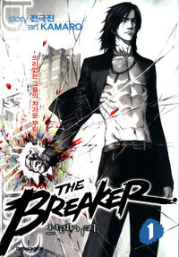 The Breaker (manhwa) 1 volume Daiwon C.I.