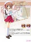 Kirino Konosaka Profile (PS2)