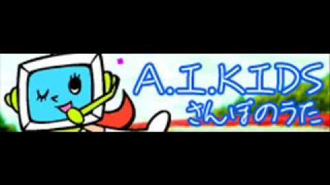 A.I. KIDS 「さんぽのうた」