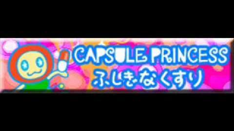 CAPSULE PRINCESS 「ふしぎなくすり」