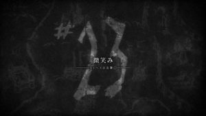 Attack on Titan Ep 23 Title Card