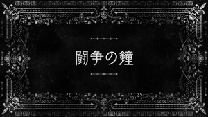 Chaika Season 2 Title Card 08