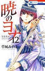 Yona of the Dawn Volume 12