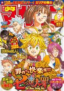 The Seven Deadly Sins Cover Weekly Shounen Magazine Issue 17