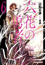 Rokka Braves of the Six Flowers LN Vol 6