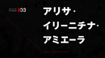 God Eater Title Card 03