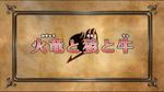 Fairy Tail Episode 2 Title Card