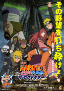 Naruto Shippuden 4, The Lost Tower