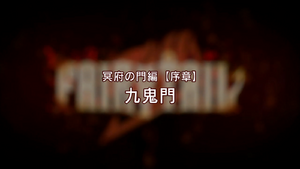 Fairy Tail Episode 234 Title Card