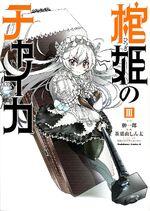 Chaika Manga Volume 3