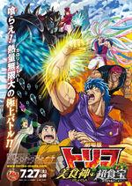 Toriko the Movie Bishokushin's Special Menu