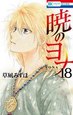 Yona of the Dawn Volume 18