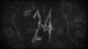 Attack on Titan Ep 24 Title Card