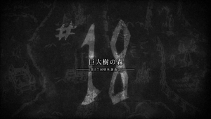 Attack on Titan Ep 18 Title Card