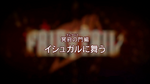 Fairy Tail Episode 263 Title Card
