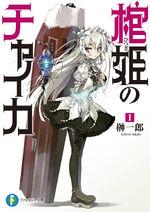 Chaika Light Novel Volume 1