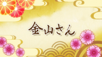 Tsugumomo Title Card 07