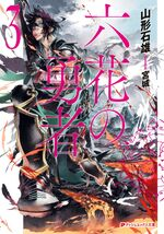 Rokka Braves of the Six Flowers LN Vol 3