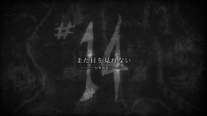 Attack on Titan Ep 14 Title Card