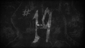 Attack on Titan Ep 19 Title Card