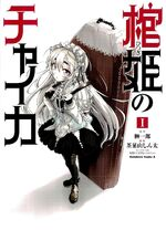 Chaika Manga Volume 1