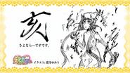 Etotama Episode 3 End Card