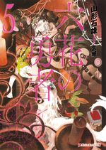 Rokka Braves of the Six Flowers LN Vol 5