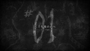 Attack on Titan Ep 1 Title Card