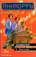 Zabvenie book 11 the forgotten russian cover