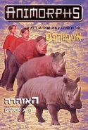 Animorphs 16 the warning hebrew cover
