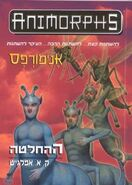 Animorphs 18 the decision hebrew cover