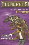 Animorphs 3 the encounter hebrew cover