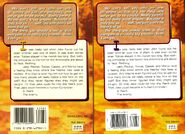 Animorphs book 6 The Capture 2 back covers earlier and later printing