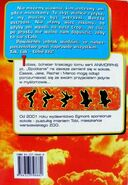 Animorphs 8 the alien Obcy polish back cover