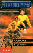 Book 10 the android russian cover