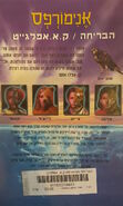 Animorphs 15 the escape hebrew back cover