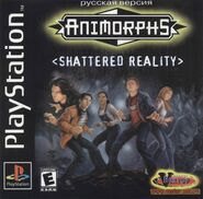 Animorphs Shattered Reality case Front Russian