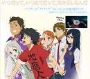 Ano hi mita hana no namae o boku tachi wa mada shiranai (Serie)